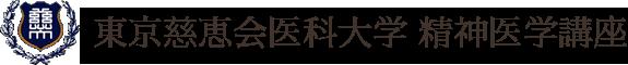 東京慈恵会医科大学 精神医学講座