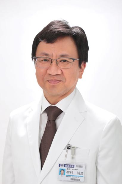 布村 明彦 教授